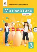 Обкладинка до підручника Математика (Бевз, Васильєва) 3 клас