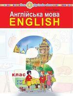 Англійська мова (Будна) 3 клас