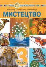Обкладинка РґРѕ Мистецтво (Островський, Федун) 3 клас