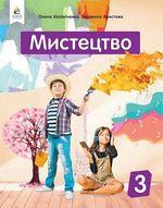 Обкладинка до підручника Мистецтво (Калініченко, Аристова) 3 клас