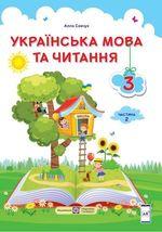 Обкладинка РґРѕ Українська мова та читання (Савчук) 3 клас