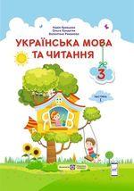 Обкладинка РґРѕ Українська мова та читання (Кравцова, Придаток, Романова) 3 клас