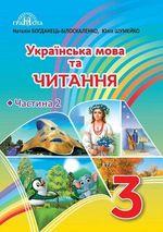 Обкладинка РґРѕ Українська мова та читання (Богданець-Білоскаленко, Шумейко) 3 клас