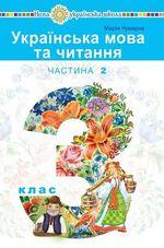 Українська мова та читання (Чумарна) 3 клас