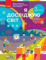 Обкладинка до підручника Я досліджую світ (Корнієнко, Крамаровська, Зарецька) 3 клас