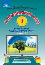 Обкладинка до підручника Я досліджую світ (Вдовенко, Котелянець, Агєєва) 3 клас