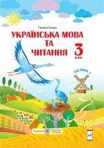 Обкладинка до підручника Українська мова та читання (Сапун) 3 клас