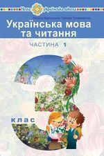 Обкладинка до підручника Українська мова та читання (Варзацька, Трохименко) 3 клас