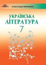 Обкладинка РґРѕ Українська література (Авраменко О.М.) 7 клас 2020