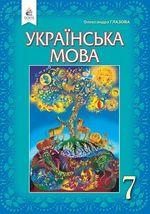 Обкладинка до підручника Українська мова (Глазова) 7 клас