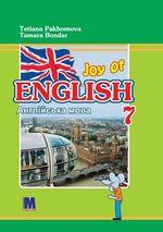 Обкладинка до підручника Англійська мова (Пахомова, Бондар) 7 клас