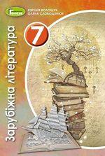 Обкладинка до підручника Зарубіжна література (Волощук) 7 клас