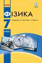 Обкладинка до підручника Фізика (Баряхтар) 7 клас