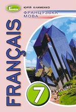 Обкладинка РґРѕ Французька мова (Клименко ) 7 клас Поглиблене вивчення