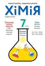 Обкладинка до підручника Хімія (Попель, Крикля) 7 клас