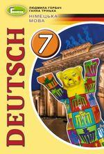 Обкладинка РґРѕ Німецька мова (Горбач, Трінька) 7 клас 2020