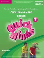 Обкладинка РґРѕ Англійська мова (Герберт Пухта) 3 клас