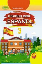 Обкладинка РґРѕ Іспанська мова (Редько) 3 клас