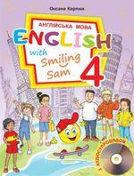 Обкладинка до підручника Англійська мова (Карпюк) 4 клас