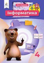 Обкладинка РґРѕ Інформатика  (Коршунова) 4 клас
