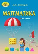 Математика (Оляницька) 4 клас
