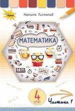Математика (Листопад) 4 клас