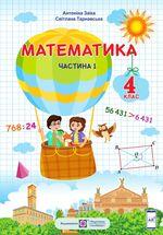 Математика (Заїка) 4 клас