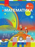Математика (Скворцова) 4 клас