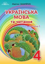 Українська мова та читання (Захарійчук) 4 клас