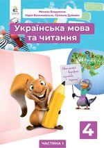 Обкладинка до підручника Українська мова та читання (Вашуленко) 4 клас