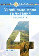 Українська мова та читання (Варзацька) 4 клас
