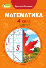 Математика (Лишенко) 4 клас НУШ