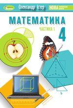 Обкладинка РґРѕ Математика (Істер) 4 клас