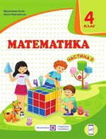 Обкладинка РґРѕ Математика (Козак) 4 клас