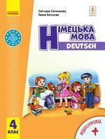 Обкладинка до підручника Німецька мова (Сотникова) 4 клас