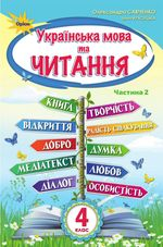 Обкладинка до підручника Українська мова та читання (Савченко) 4 клас 2021