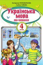 Українська мова та читання (Пономарьова) 4 клас НУШ