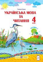 Обкладинка до підручника Українська мова та читання (Сапун) 4 клас