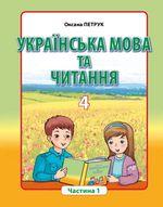 Обкладинка до підручника Українська мова та читання (Оксана Петрук) 4 клас