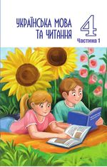 Обкладинка РґРѕ Українська мова та читання (Криган) 4 клас