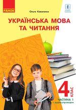Обкладинка до підручника Українська мова та читання (Коваленко) 4 клас