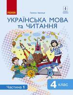 Обкладинка до підручника Українська мова та читання (Іваниця) 4 клас