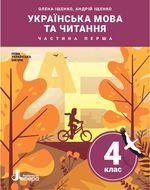 Українська мова та читання (Іщенко) 4 клас