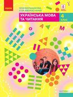 Обкладинка до підручника Українська мова та читання (Большакова) 4 клас