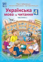 Обкладинка до підручника Українська мова та читання (Чабайовська) 4 клас