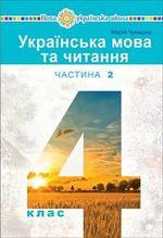 Обкладинка до підручника Українська мова та читання (Чумарна) 4 клас