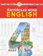 Обкладинка до підручника Англійська мова (Будна) 4 клас