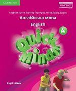 Обкладинка до підручника Англійська мова (Пухта ) 4 клас