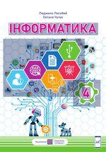 Інформатика (Лисобей) 4 клас