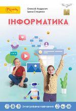 Обкладинка РґРѕ Інформатика (Андрусич) 4 клас